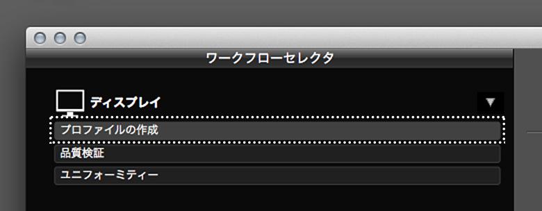 04.i1displaycalibration04