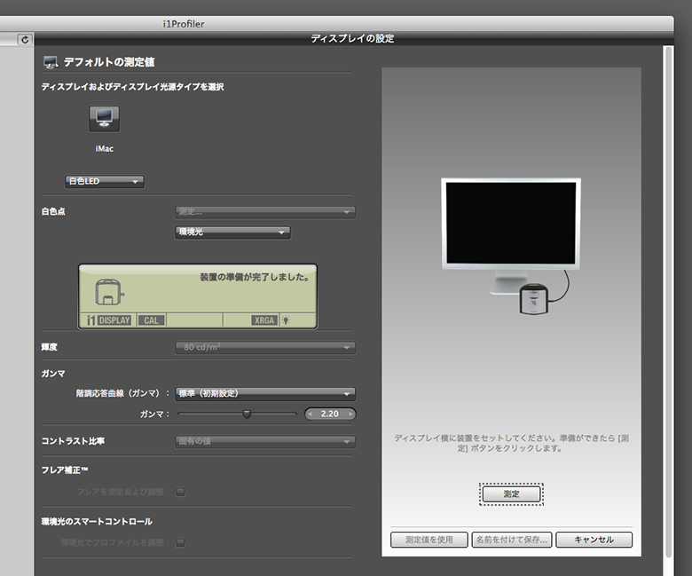 i1Display Pro キャリブレーション方法 | 寫眞の音 Rolleiflex